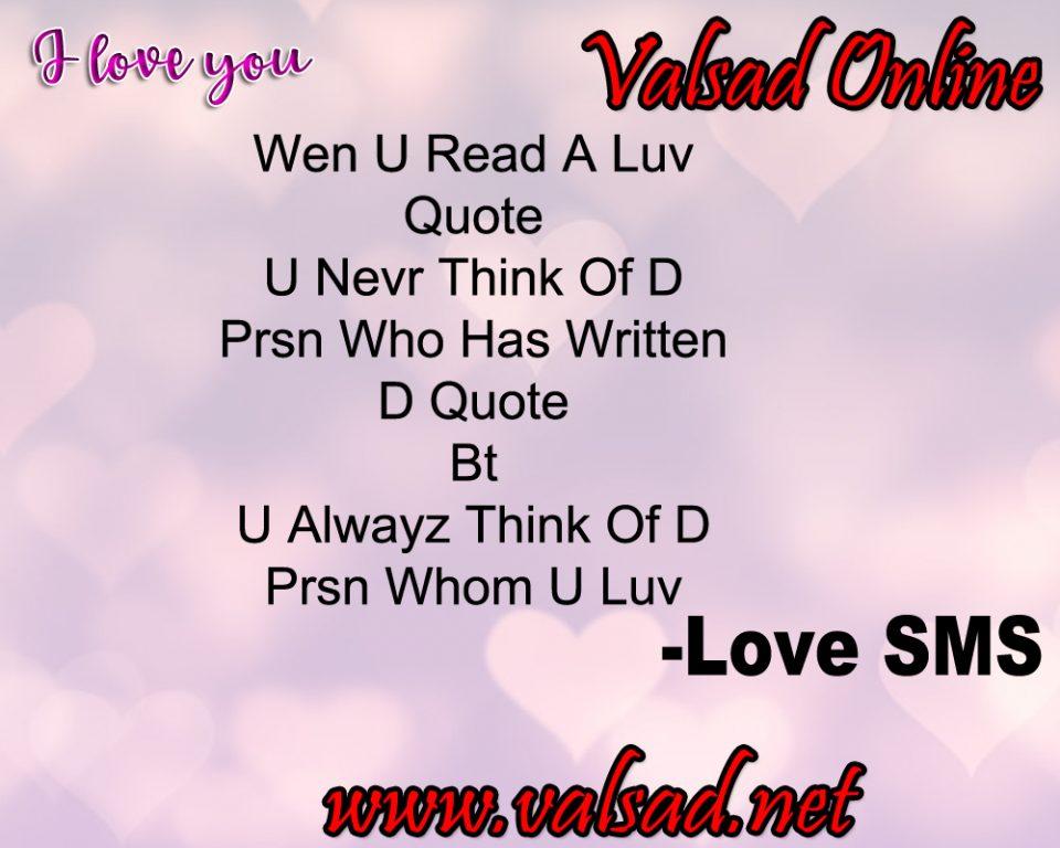 LoveSMS08-Valsad-ValsadOnline-ww.valsad.net