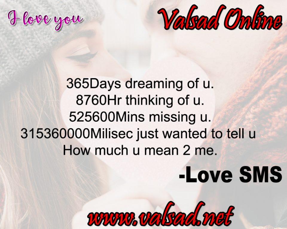 LoveSMS016-Valsad-ValsadOnline-ww.valsad.net