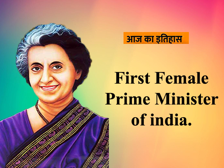 19-january-indira-gandhi-vs-morarji-desai-interesting-facts-Valsad-ValsadOnline