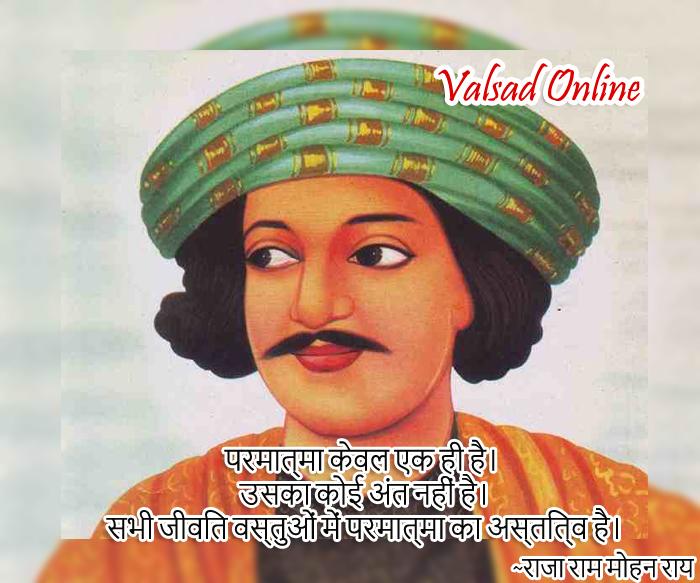 Raja-Ram-Mohan-Roy-Valsad-Valsad-ValsadOnline