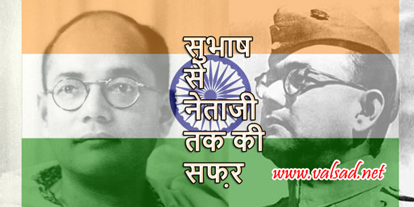 Subhas-Chandra-Bose-Indian-National-fighter-Valsad-ValsadOnline