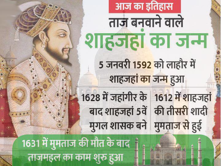 aaj-ka-itihas-today-history-india-world-5-january-gsat-14-deployed-successfully-mughal-emperor-shah-jahan-Valsad-ValsadOnline