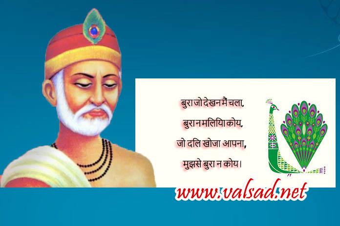 guru-kabir-ke-dohe-Valsad-ValsadOnline