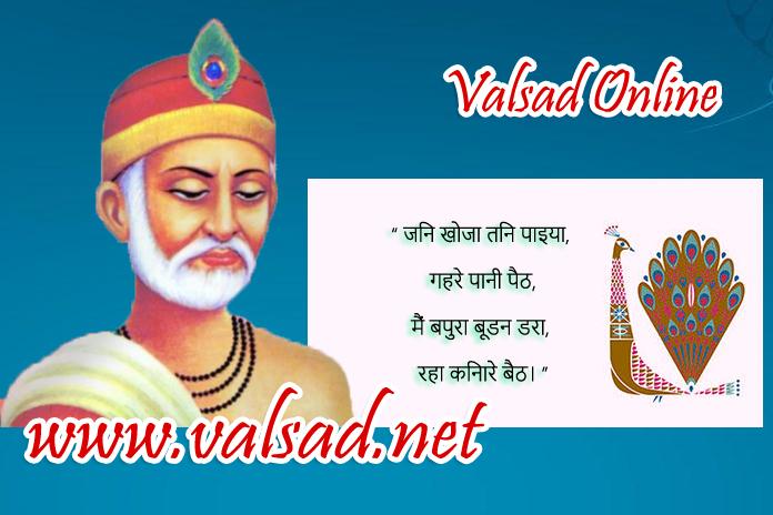 guru-kabir-Valsad-ValsadOnline