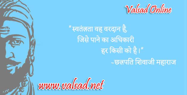 Chhatrapati-Shivaji-Maharaj-Valsad-valsadonline